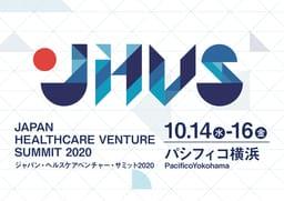ジャパン・ヘルスケアベンチャーサミット2020